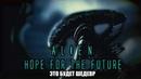 Alien Hope for the Future. Эта игра станет шедевром!