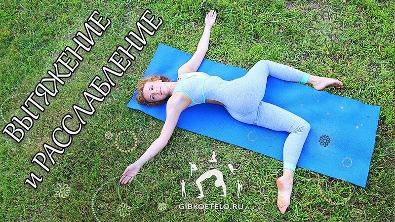 ВЫТЯЖЕНИЕ и РАССЛАБЛЕНИЕ через движение Снимаем напряжение усталость и боль