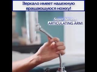 Зеркало flexible mirror