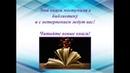 Виртуальная выставка Книжная радуга