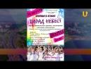 Новости Уфимского района за 17 августа (Иглино, Кармаскалы, Языково)