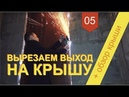 Тусовщику из Челябинска запретили устраивать вечеринки на крыше