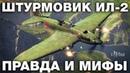 Летающий танк ИЛ 2 Правда и мифы о легендарном самолёте штурмовике Великой Отечественной Войны