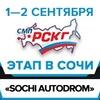 СМП РСКГ   Российская серия кольцевых гонок