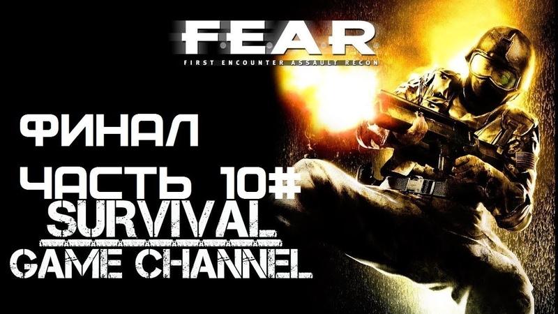 Прохождение F.E.A.R [1080HD 60fps] Часть 10 Ядерный Взрыв Саркофаг [ФИНАЛ]