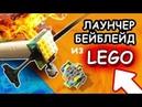Как собрать ЛАУНЧЕР БЕЙБЛЭЙД Бёрст из Лего Собираем МЕГА КРУТОЙ launcher из LEGO за 5 минут