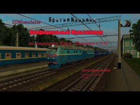 ZDSimulator - Неофициальный Мультиплеер по маршруту Киев - Конотоп