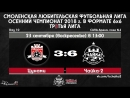 Осенний сезон 6х6 - 2018, ЦУНАМИ - ЧАЙКА-2, 3:6 (матч полностью).