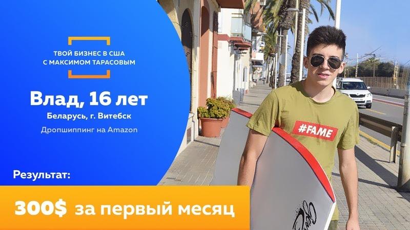 300$ за 1 месяц в 16 лет на Амазон Отзыв об обучении у Максима Тарасова