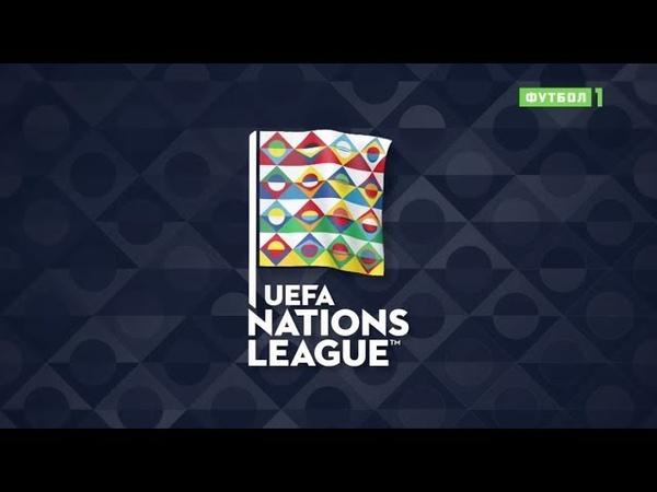Лига наций. Обзор матчей 17.11.2018