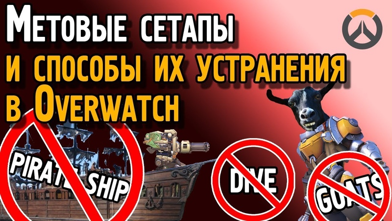 Метовые сетапы в Овервотч и как с ними справиться Dive goats pirate ship в Overwatch