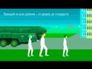 Complex Numbers ft А. Климковский - Часть 4. Ты в мире один[ ]