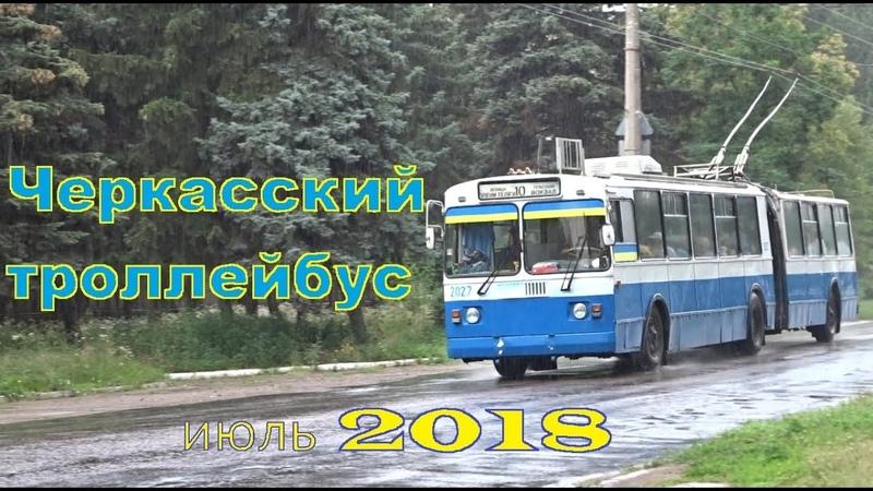 Троллейбусы в Черкассах июль 2018год Trolleybuses in Cherkassy July 2018