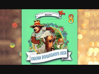 Валько - Сказки волшебного леса 8. Сюрприз на день рождения