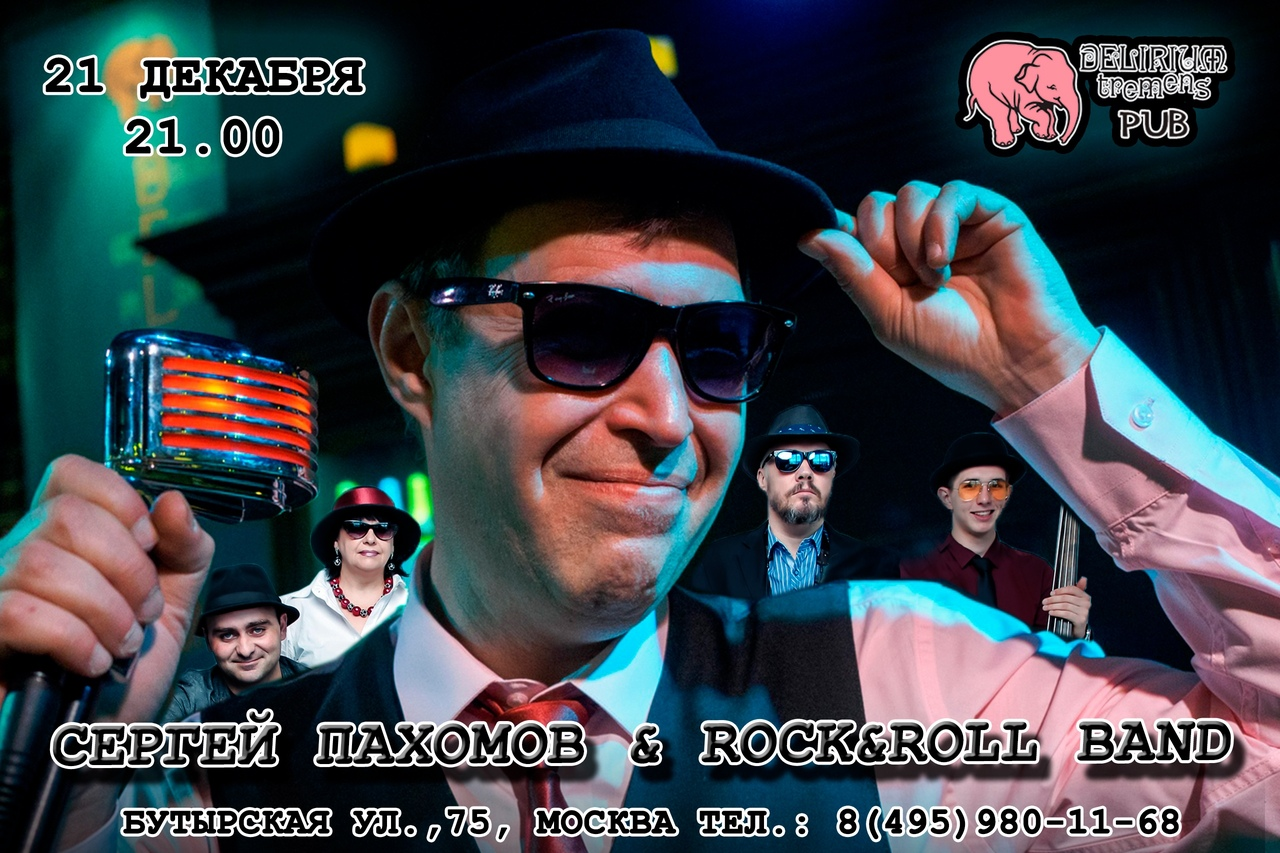 21.12 Сергей Пахомов и Rock-n-Roll band в пабе Delirium Tremens