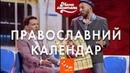Православний календар Шоу Мамахохотала НЛО TV