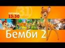Бэмби 2 в пятницу на 31 канале