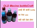 DIY Best out of waste material craft at home / old medicine bottles craft /Recycle idea