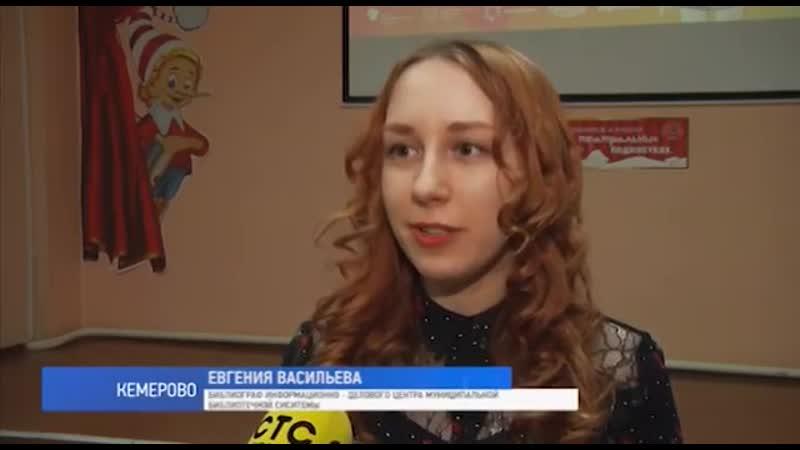 В Кузбассе проходит отборочный этап на Чемпионат России по чтению вслух