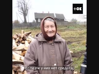 Бабушка взяла кредит, чтобы купить дрова