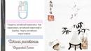 Секреты китайской живописи. Как нарисовать китайский иероглиф и бамбук. Черты китайских иероглифов