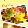 Времена года |осень
