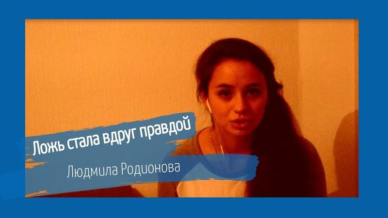 Ложь стала вдруг правдой | Людмила Родионова | Стихи