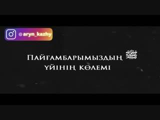 Пайғамбарымыздың ﷺ Үйінің Көлемі /Ерлан Ақатаев ᴴᴰ