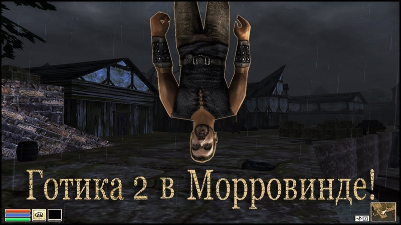 ГОТИКА 2 НА ДВИЖКЕ МОРРОВИНДА Мини обзор Gothic in Morrowind Engine