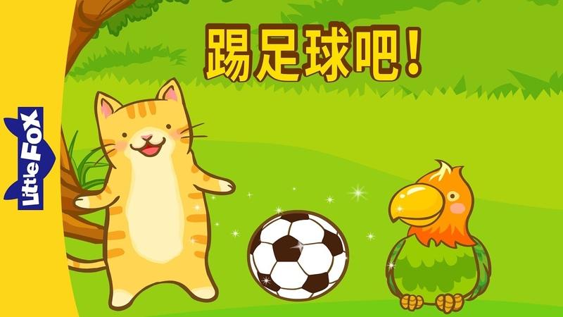 Песенка сыграем в футбол