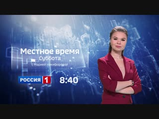 МЕСТНОЕ ВРЕМЯ_суббота_промо
