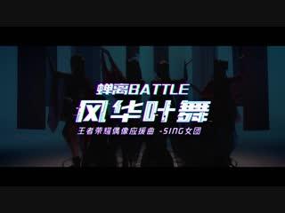 【HD】SING女團-風華葉舞(舞蹈版) [Official Music Video Dance Ver.]官方完整版MV