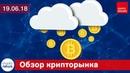Новости криптовалют и блокчейн Metronome от разработчика Bitcoin EOS не на долгосрок Tron на TRX