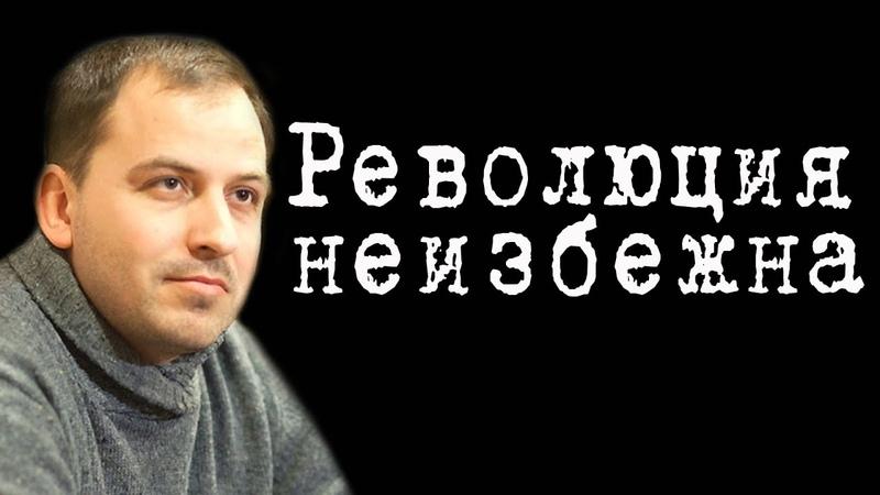 Революция неизбежна КонстантинСёмин