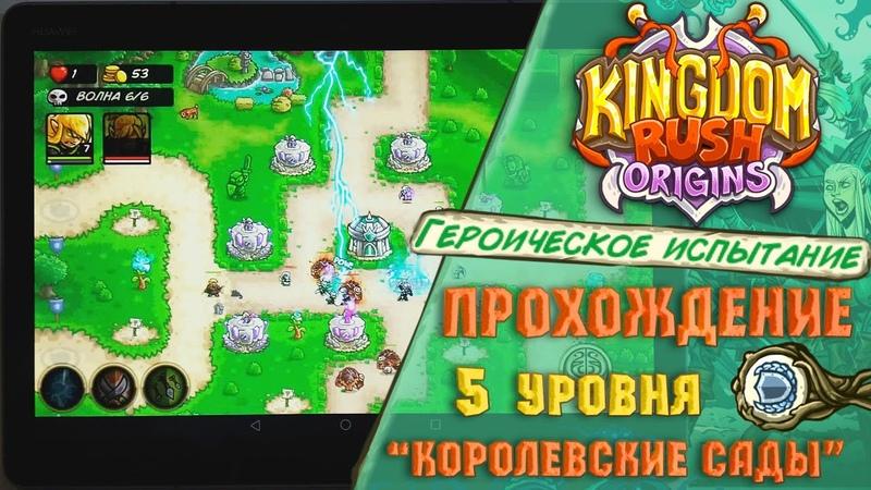 Kingdom Rush Origins ⭐ Героическое испытание - 5 уровень, прохождение 💥
