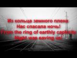 Арктида_Arktida-Позови Меня_Call Me (lyrics and translation)