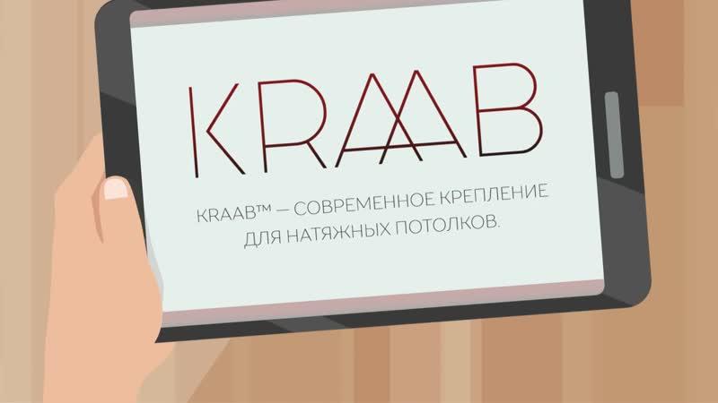 Натяжные потолки без плинтуса KRAAB