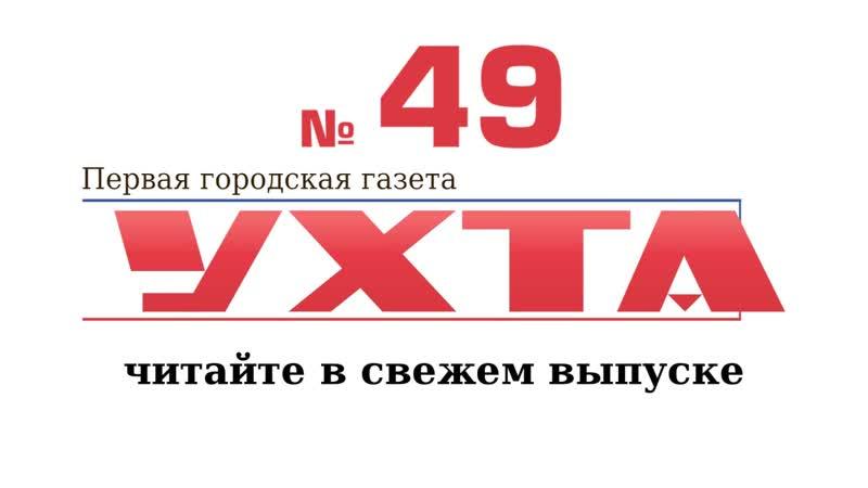 Анонс выпуска газеты Ухта №49