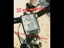 19.07.2018 32 километра Общий пробег велосипеда 2255 километра
