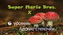 Super Mario Bros. X v. 1.3 - 6 уровень - Адские стеночки прохождение на русском