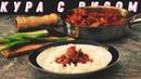 Курочка в Томатно Базиликово Винно Чесночном соусе с рисом Borsch