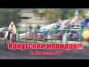 Конноспортивные соревнования на кубок мэра города Иркутска 2018