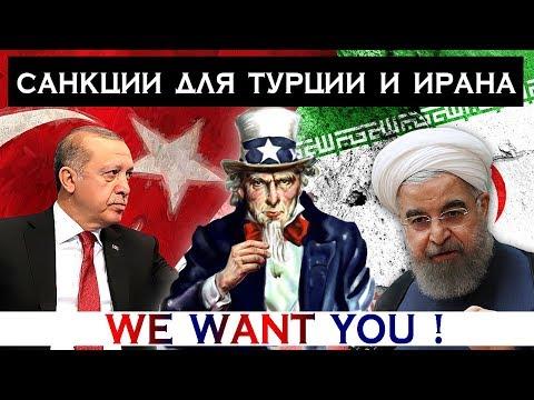 Еще больше санкций против Ирана и Турции чего добиваются США