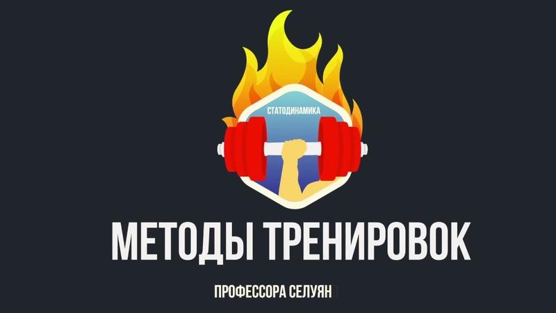 Статодинамика - Методы тренировок мышц проф. Селуянова