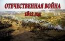 АЛЕКСАНДР ЯКОВЛЕВ ОТЕЧЕСТВЕННАЯ ВОЙНА 1812 г ЧАСТЬ I
