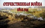 АЛЕКСАНДР ЯКОВЛЕВ. ОТЕЧЕСТВЕННАЯ ВОЙНА 1812 г. (ЧАСТЬ I)