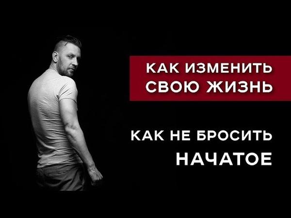Как изменить свою жизнь Как не бросить начатое Часть 4 Алексей Похабов Арканум ТВ Серия 177
