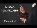 Что такое страх Господень? Притчи 8:13