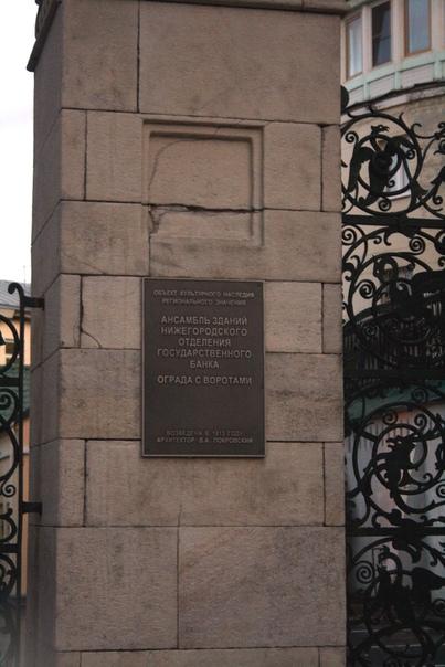 Табличка Государственного банка. Почему-то «банка» отбита чуть сильнее, чем остальные строки фразы. Название элемента ансамбля, напротив, отбито слабо.