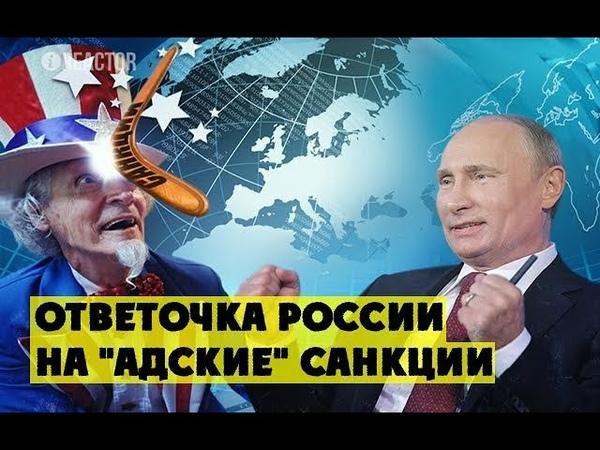 АмepикocbI обомлели Россия подготовила конкретную ответочку на aдckue санкции